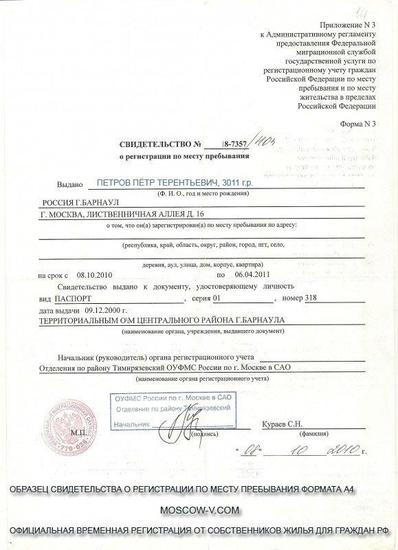 Временная регистрация форма по форме 3 регистрация граждан россии в московской