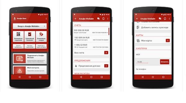 альфа банк личный кабинет мобильная версия